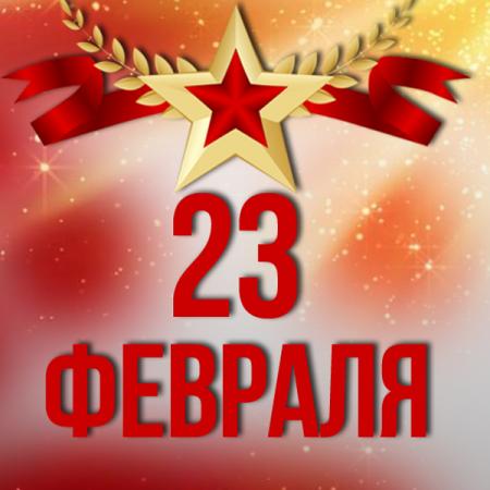 ООО «Белофистехника-трейд» поздравляет всех мужчин с Днем защитника Отечества!